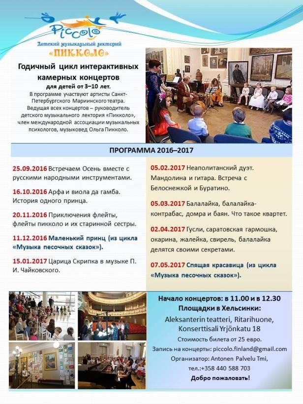 Pikkolo_ohjelma2016-2017