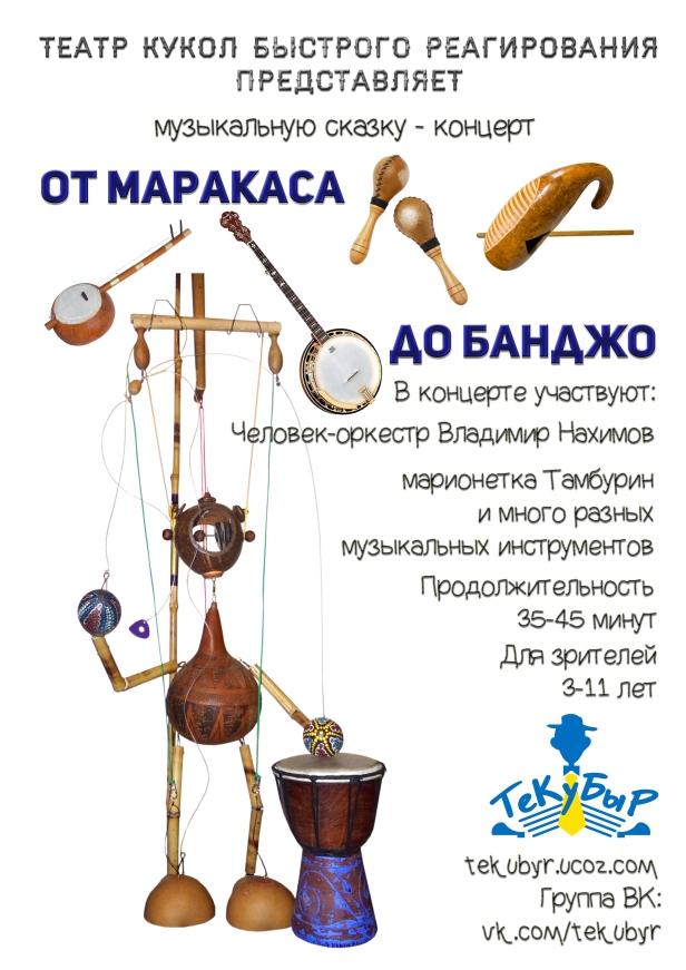 Афиша От маракаса до банджо