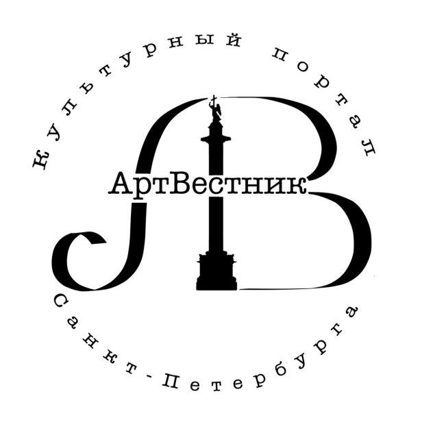 АртВестник Культурный портал Санкт-Петербурга
