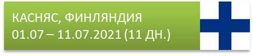 Kasnas_2021